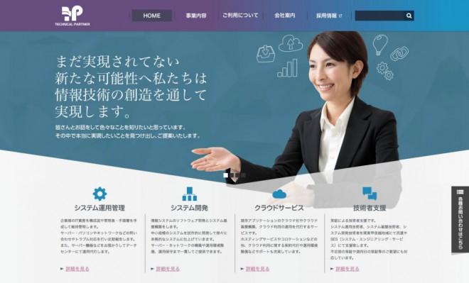 株式会社テクニカルパートナーWEBサイト