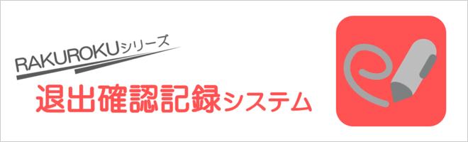RAKUROKUシリーズ 退出確認記録システム